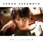 Shougo Sakamoto – Shoppai Namida [Single]