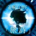 Tabiji – Saraka Tsukai starring M・A・O [Single]