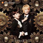 "[Single] fripSide – clockwork planet ""Clockwork Planet"" Opening Theme [MP3/320K/ZIP][2017.05.03]"