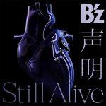 B'z – Seimei / Still Alive [Single]