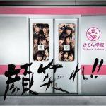 Sakura Gakuin – Ganbare!! [Single]