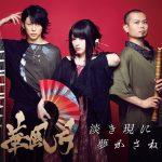 [Album] Hanafugetsu – Awaki Utsutsu ni Yume Kasane [MP3/320K/ZIP][2017.06.07]