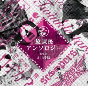 Sakura Gakuin – Houkago Anthology from Sakura Gakuin [Album]
