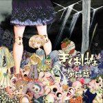 Kikuohana (Kikuo&Hanatan) – Dai Ni Maku [Album]