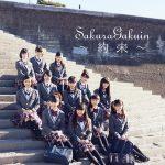 Sakura Gakuin – Sakura Gakuin 2016 Nendo ~Yakusoku~ [Album]