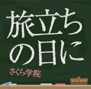 Sakura Gakuin – Tabidachi no Hi ni [Single]
