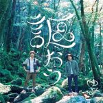 Yuzu – Utao [Single]