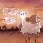 "[Single] Asaka – Edelweiss ""Centaur no Nayami"" Ending Theme [MP3/320K/ZIP][2017.07.26]"
