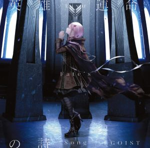"[Single] EGOIST – Eiyu Fate's Song ""Fate/Apocrypha"" Opening Theme [MP3/320K/ZIP][2017.08.16]"