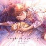 [Album] Jun Maeda × Anri Kumaki – Long Long Love Song [MP3/320K/RAR][2017.07.26]