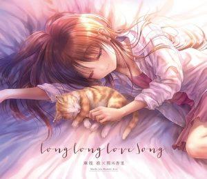 [Album] Jun Maeda × Anri Kumaki – Long Long Love Song [MP3/320K/RAR][2017.07.26]