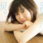 [Mini Album] Kiyono Yasuno – Namida. [MP3/320K/RAR][2017.07.26]