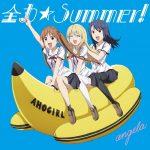 """[Single] angela – Zenryoku☆Summer! """"Aho Girl"""" Opening Theme [MP3/320K/ZIP][2017.07.05]"""