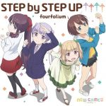 [Single] fourfolium – STEP by STEP UP↑↑↑↑ [MP3/320K/ZIP][2017.07.26]