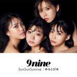 [Single] 9nine – SunSunSunrise / Yurutopia [MP3/320K/ZIP][2017.08.16]
