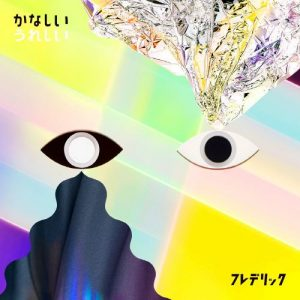 "[Single] Frederic – Kanashii Ureshii ""Koi to Uso"" Opening Theme [FLAC/ZIP][2017.08.16]"