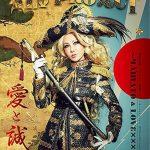 ALI PROJECT – Ai to Makoto – Yamato & Lovexxx [Album]