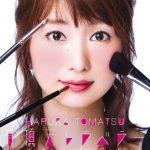 Haruka Tomatsu – Uchouten Traveler [Single]
