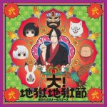 Jigoku no Sata All Stars – DAI! JIGO JIGO BUSHI [Single]
