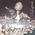 Mafumafu – Ashitairo World End [Album]