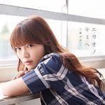 [Single] Suzuko Mimori – Egao no Kimi e [MP3/320K/RAR][2017.10.12]