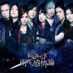 [Single] Wagakki Band – Ame Nochi Kanjyo Ron [MP3/320K/ZIP][2017.09.06]