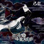 Kiryu – Jou no Han/Oborozukiyo [Single]