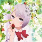 "[Single] Aoi Yuki – Eien Labyrinth ""Boku no Kanojo ga Majime Sugiru Shobitch na Ken"" Opening Theme [MP3/320K/ZIP][2017.11.01]"