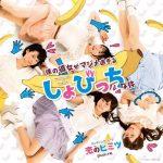 """[Single] pua:re – Koi no Himitsu """"Boku no Kanojo ga Majime Sugiru Shobitch na Ken"""" Ending Theme [MP3/320K/ZIP][2017.11.08]"""
