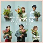 [Single] Goose house – Egao no Hana [MP3/320K/ZIP][2017.11.22]