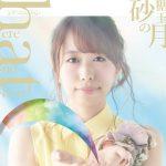 [Single] Nagi Yanagi – here and there/Satoudama no Tsuki [FLAC/ZIP][2017.11.01]
