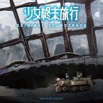 Shoujo Shuumatsu Ryokou Original Soundtrack [MP3/320K/ZIP][2017.12.20]