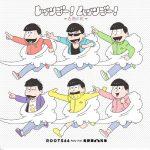 [Single] ROOTS66 Party with Matsunoke Rokukyoudai – Let's Go! Muttsu Go! ~Rokushoku no Niji~ [MP3/320K/ZIP][2017.12.06]