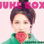Sonoko Inoue – Juke Box [Album]