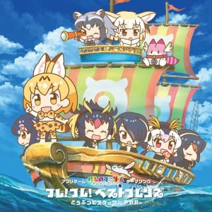 """Dobutsu Biscuits X PPP – Fure! Fure! Best Friends """"Kemono Pabirion"""" Theme Song [Single]"""