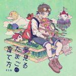 [Album] Soraru – Yumemiru Tamago no Sodatekata [MP3/320K/ZIP][2017.11.08]