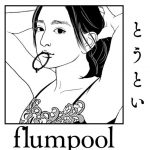 [Single] flumpool – Toutoi [MP3/320K/ZIP][2017.12.27]