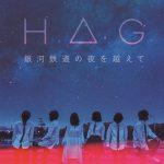 [Single] HAG – Ginga Tetsudou no Yoru wo Koete [MP3/320K/ZIP][2017.12.06]