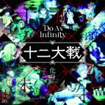 "[Single] Do As Infinity x Sawano Hiroyuki – Keshin no Juu ""Juuni Taisen"" Ending Theme [MP3/320K/ZIP][2017.12.06]"