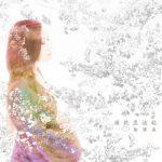 """[Single] Onmyo-za – Ouka Ninpouchou """"Basilisk: Ouka Ninpouchou"""" Opening Theme [MP3/320K/ZIP][2018.01.10]"""