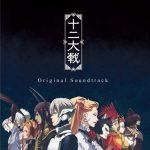 Juuni Taisen Original Soundtrack [MP3/320K/ZIP][2017.12.27]