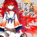 "[Single] Kishida Kyoudan & THE Akeboshi Rockets – Tenkyou no Alderamin ""Nejimaki Seirei Senki: Tenkyou no Alderamin"" Opening Theme [MP3/320K/ZIP][2016.07.20]"