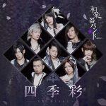 [Concert] Wagakki Band – Nikkou Toushougu 400th Anniversary Oneman Live [BD][1080p][x264][FLAC][2016.06.25]