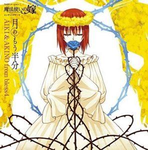 "[Single] AIKI & AKINO from bless4 – Tsuki no Mou Hanbun ""Mahoutsukai no Yome"" 2nd Ending Theme [MP3/320K/ZIP][2018.02.07]"