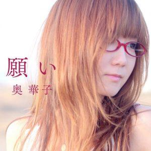 [Single] Oku Hanako – Negai [MP3/320K/ZIP][2018.02.12]