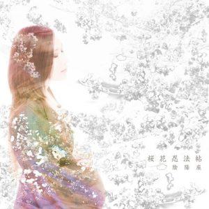 """[Single] Onmyo-za – Ouka Ninpouchou """"Basilisk: Ouka Ninpouchou"""" Opening Theme [Hi-Res/FLAC/ZIP][2018.01.10]"""