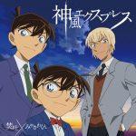 "[Single] Takuto x Miyakawakun – Kamikaze Express ""Detective Conan"" 56th Ending Theme [MP3/320K/ZIP][2018.02.14]"