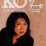 """[Single] Yoko Takahashi – Zankoku na Tenshi no Thesis """"Neon Genesis Evangelion"""" Opening Theme [MP3/320K/ZIP][1995.10.25]"""