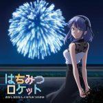 """[Single] Hachimitsu Rocket – Okashina Watashi to Hachimitsu no Kimi """"Dagashikashi S2"""" Ending Theme [MP3/320K/RAR][2018.03.07]"""