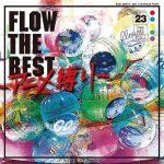 [Album] FLOW – FLOW THE BEST Anime Shibari FLOW THE BEST [MP3/320K/ZIP][2018.03.07]